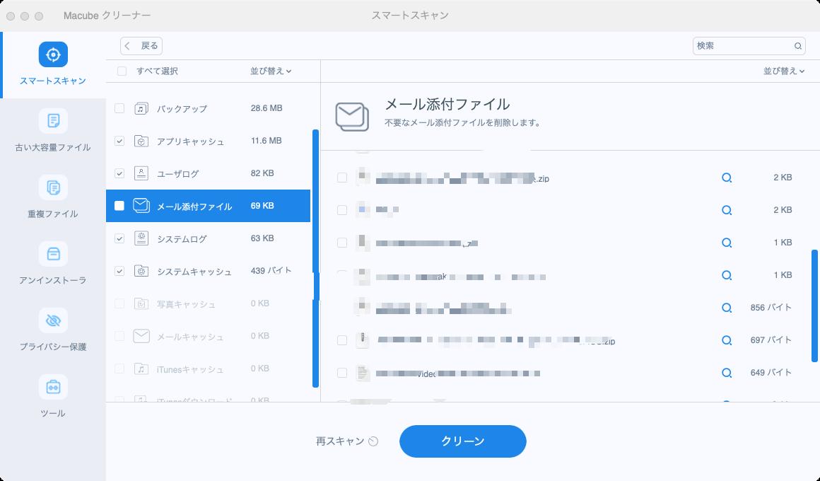 メールの添付ファイル