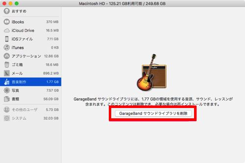 GrageBand 削除